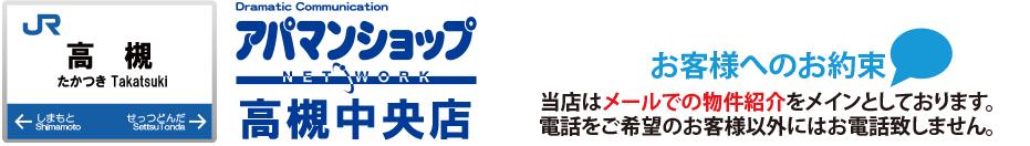 島本町・水無瀬・大山崎町・高槻 上牧で賃貸物件をお探しなら三島コーポレーション 水無瀬店へ!